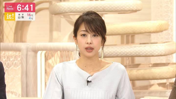 2020年02月24日加藤綾子の画像20枚目
