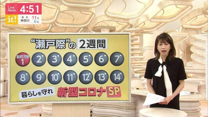 2020年02月26日加藤綾子の画像05枚目