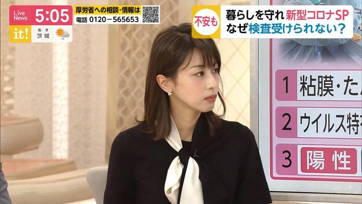 2020年02月26日加藤綾子の画像06枚目