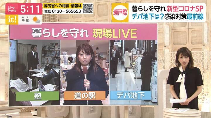 2020年02月26日加藤綾子の画像07枚目