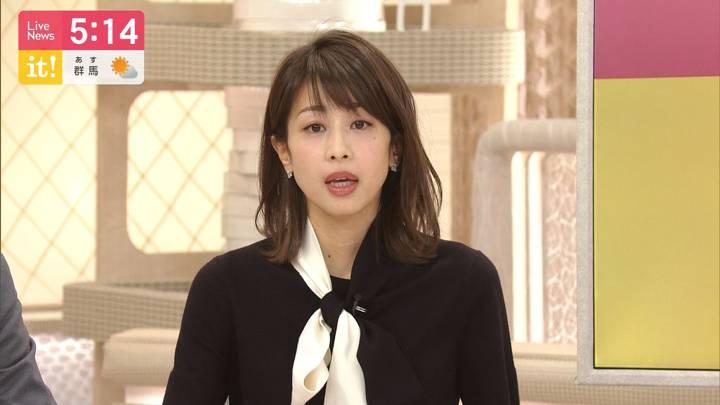 2020年02月26日加藤綾子の画像09枚目