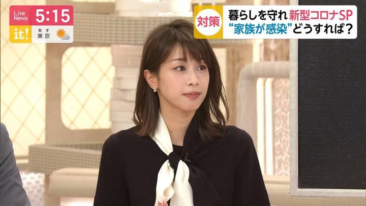 2020年02月26日加藤綾子の画像11枚目