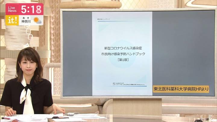 2020年02月26日加藤綾子の画像12枚目