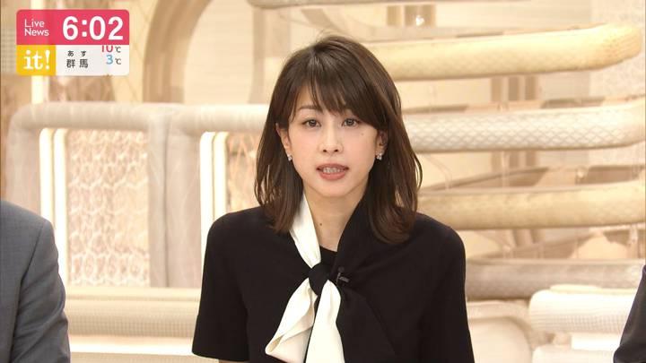 2020年02月26日加藤綾子の画像19枚目