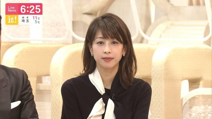 2020年02月26日加藤綾子の画像21枚目