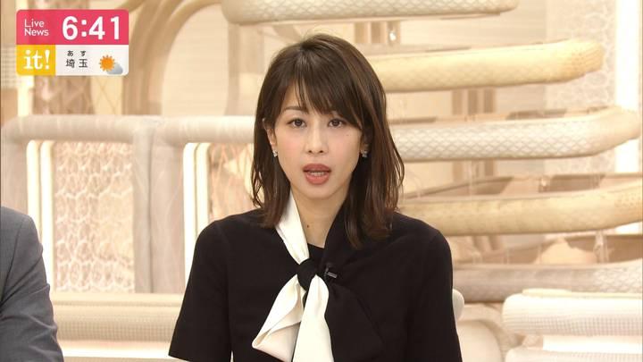 2020年02月26日加藤綾子の画像22枚目