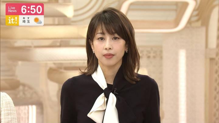2020年02月26日加藤綾子の画像23枚目