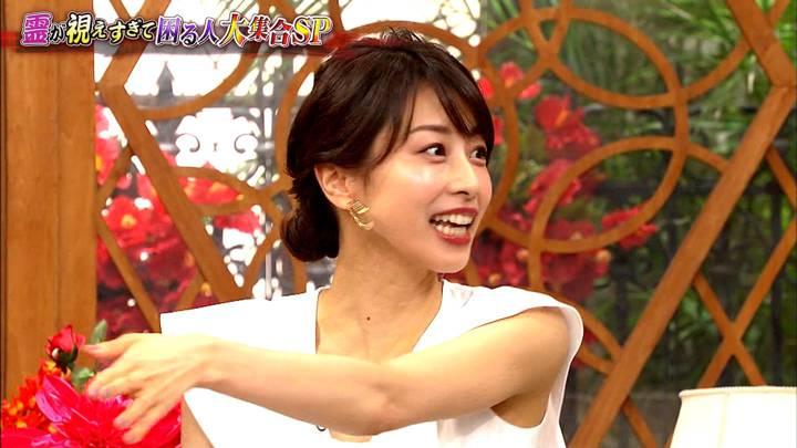 2020年02月26日加藤綾子の画像35枚目