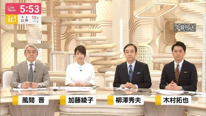 2020年02月27日加藤綾子の画像11枚目