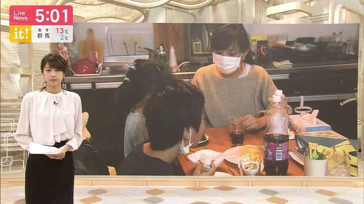 2020年02月28日加藤綾子の画像07枚目