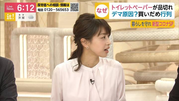 2020年02月28日加藤綾子の画像13枚目