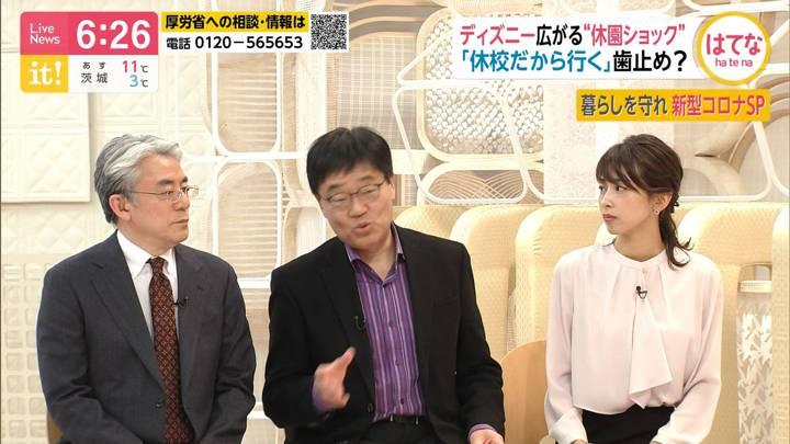 2020年02月28日加藤綾子の画像15枚目