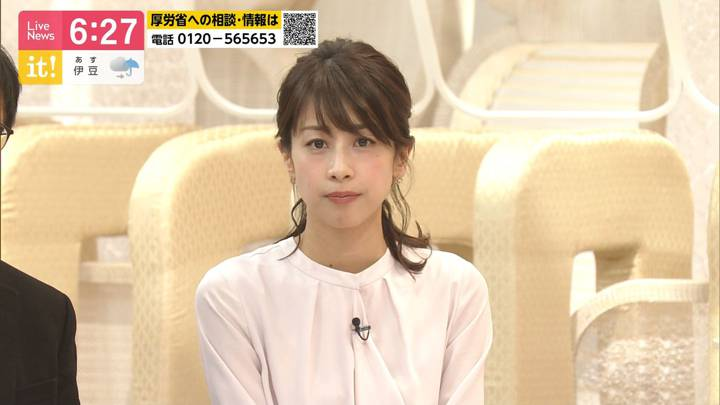 2020年02月28日加藤綾子の画像17枚目