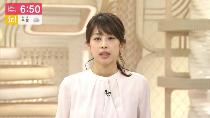 2020年02月28日加藤綾子の画像18枚目