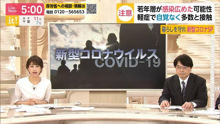2020年03月03日加藤綾子の画像04枚目