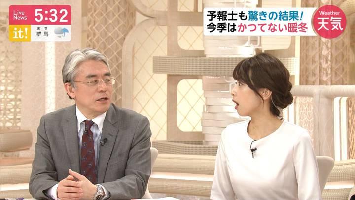 2020年03月03日加藤綾子の画像09枚目