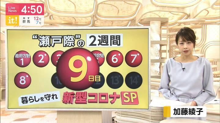 2020年03月04日加藤綾子の画像03枚目