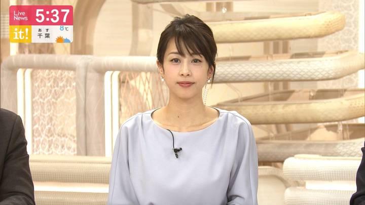 2020年03月04日加藤綾子の画像08枚目