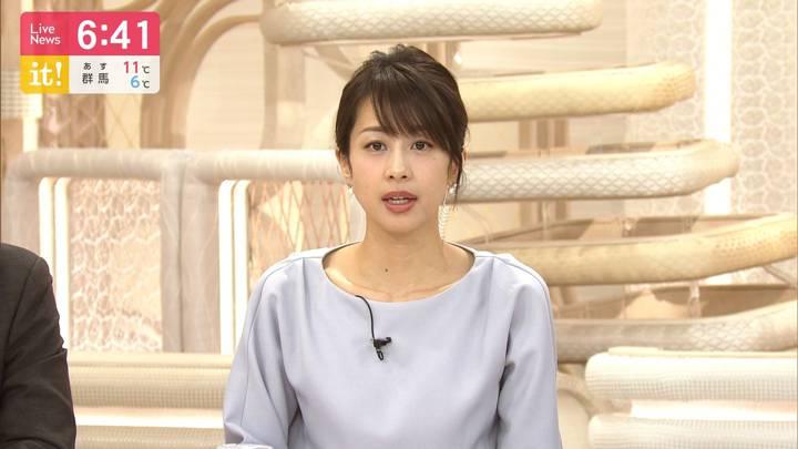 2020年03月04日加藤綾子の画像14枚目