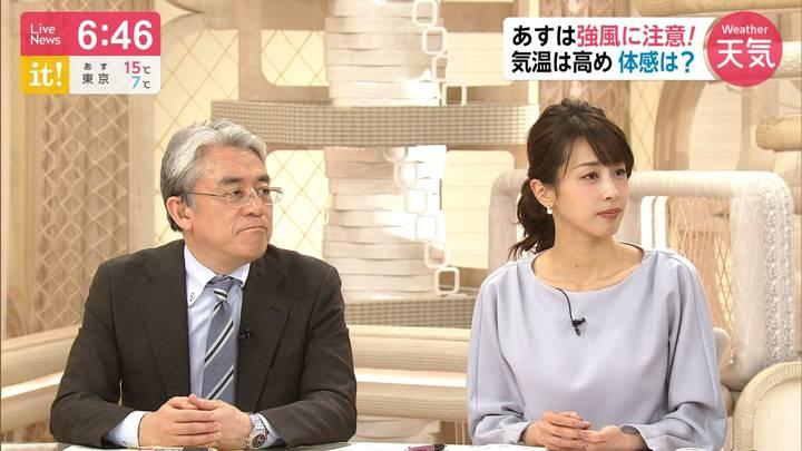 2020年03月04日加藤綾子の画像15枚目