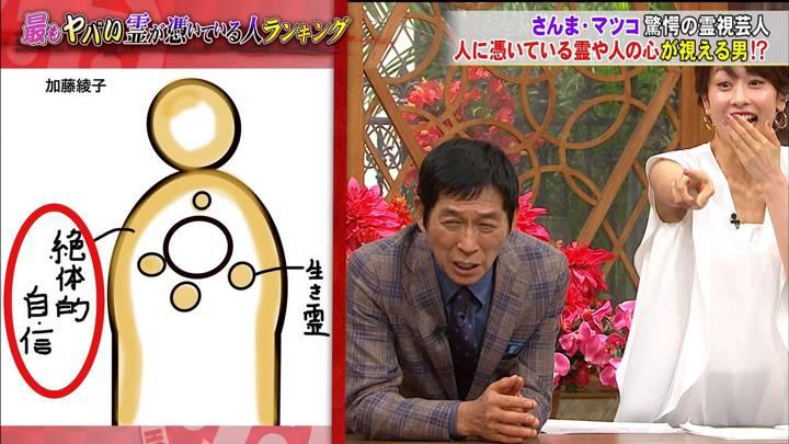 2020年03月04日加藤綾子の画像21枚目