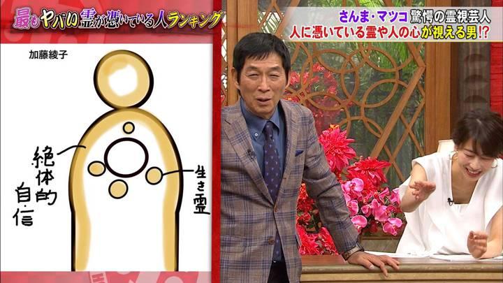 2020年03月04日加藤綾子の画像23枚目
