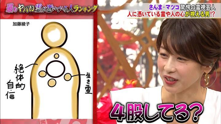 2020年03月04日加藤綾子の画像30枚目