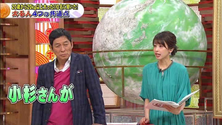 2020年03月04日加藤綾子の画像35枚目