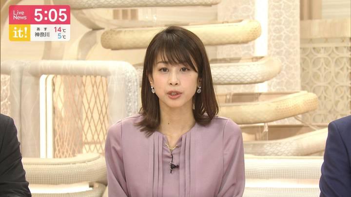 2020年03月05日加藤綾子の画像05枚目