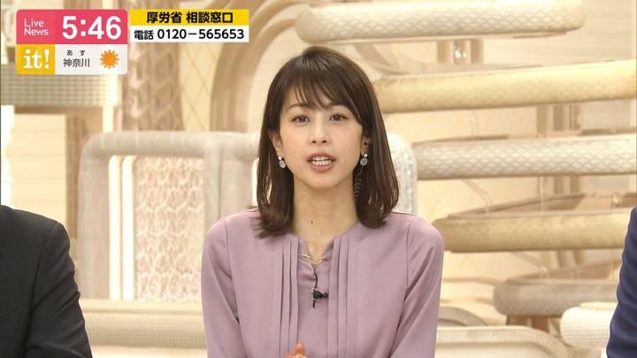 2020年03月05日加藤綾子の画像09枚目
