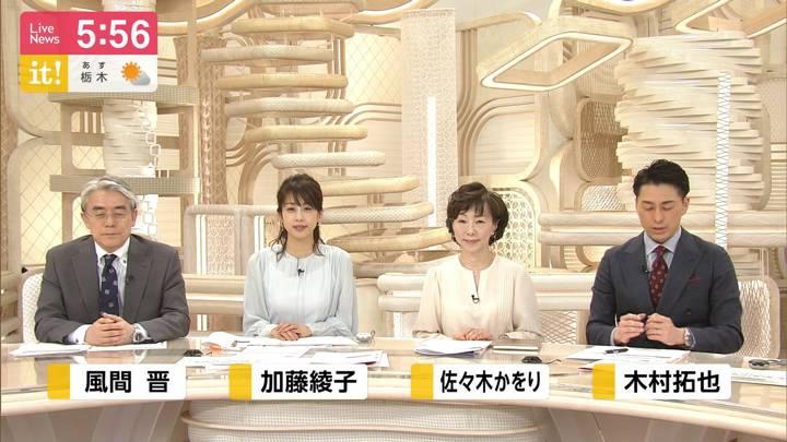 2020年03月06日加藤綾子の画像10枚目