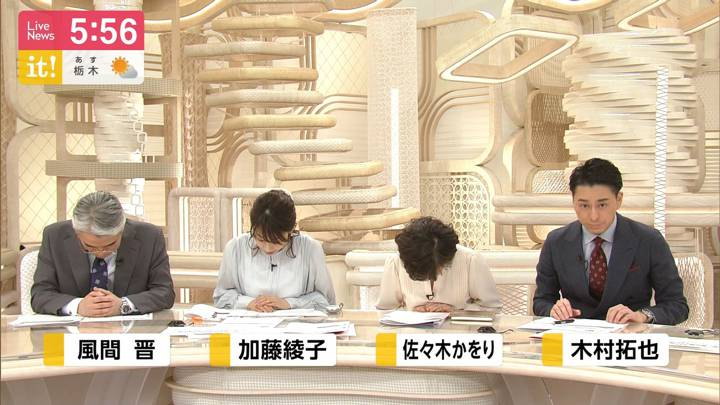 2020年03月06日加藤綾子の画像11枚目