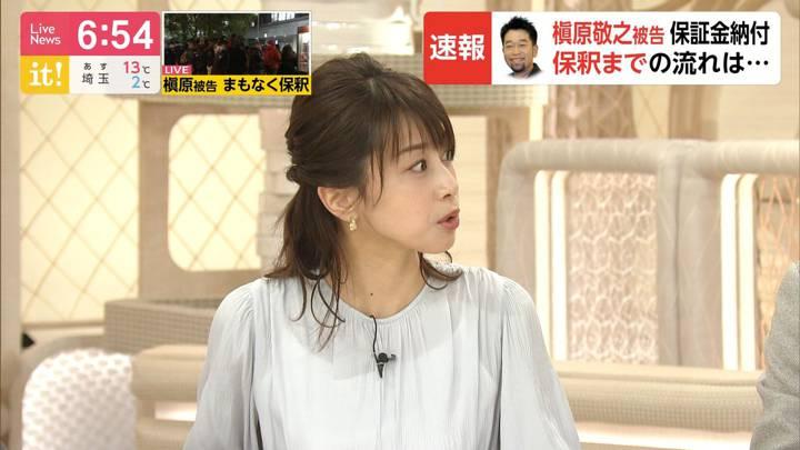 2020年03月06日加藤綾子の画像18枚目
