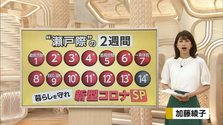 2020年03月09日加藤綾子の画像10枚目