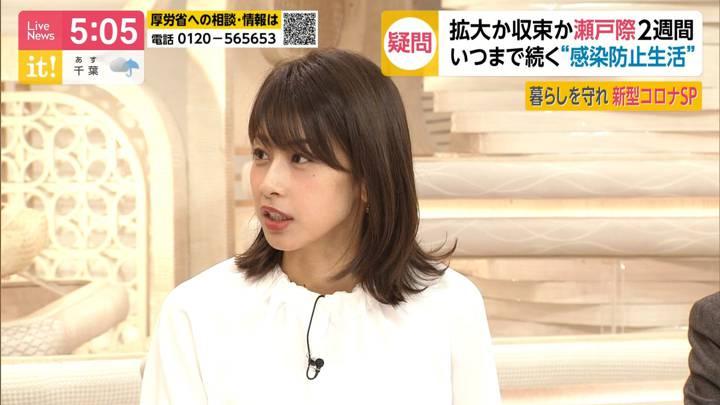 2020年03月09日加藤綾子の画像12枚目