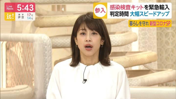 2020年03月09日加藤綾子の画像17枚目