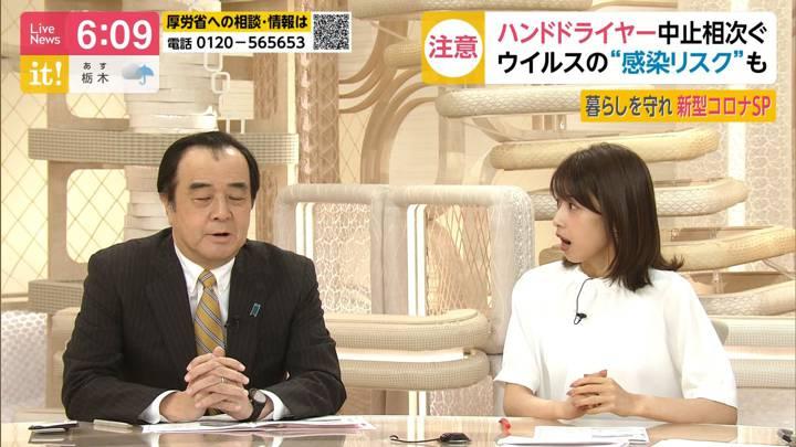 2020年03月09日加藤綾子の画像19枚目