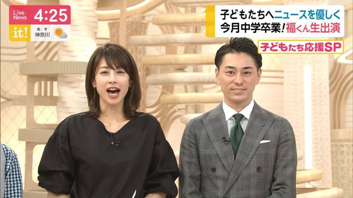 2020年03月10日加藤綾子の画像02枚目