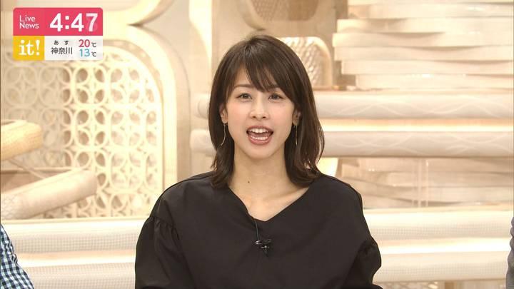 2020年03月10日加藤綾子の画像05枚目