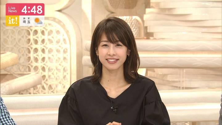 2020年03月10日加藤綾子の画像06枚目