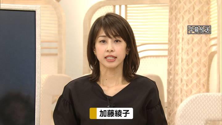 2020年03月10日加藤綾子の画像08枚目