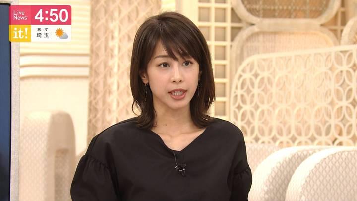 2020年03月10日加藤綾子の画像09枚目