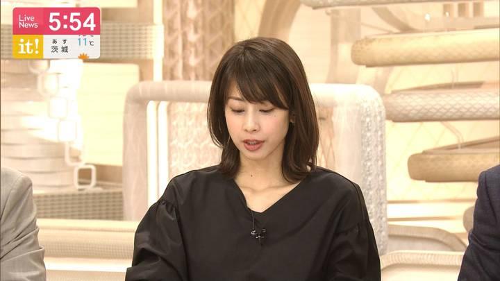2020年03月10日加藤綾子の画像15枚目