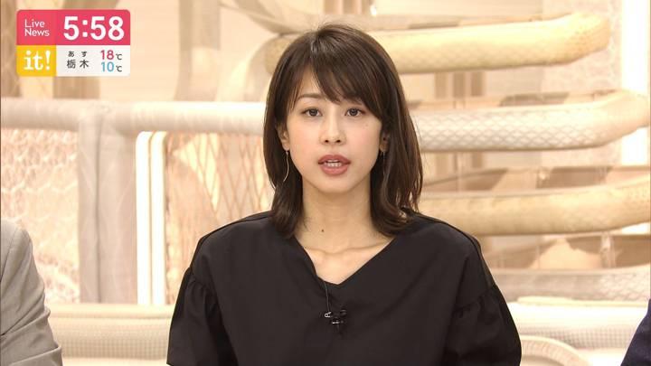 2020年03月10日加藤綾子の画像16枚目