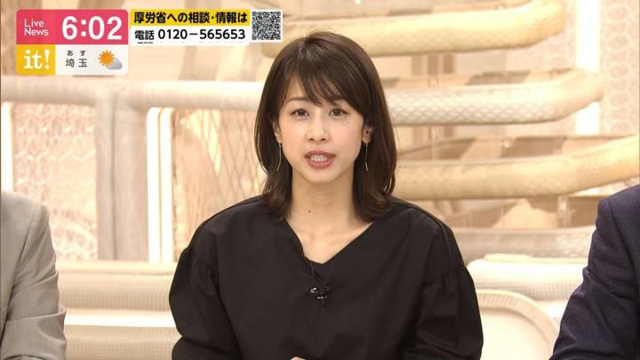 2020年03月10日加藤綾子の画像17枚目