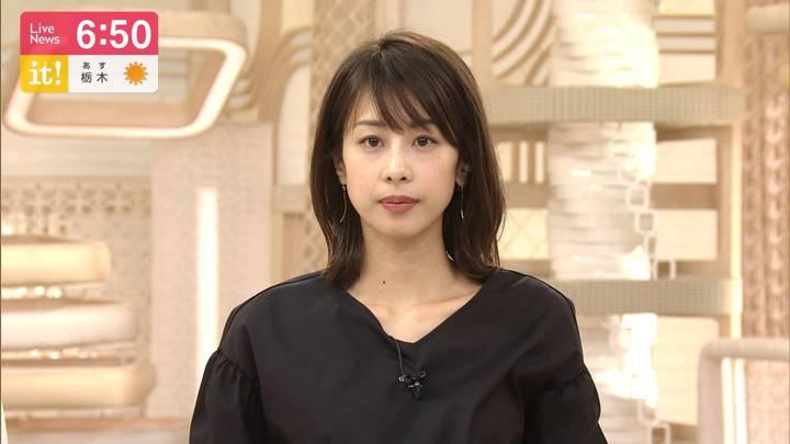 2020年03月10日加藤綾子の画像24枚目