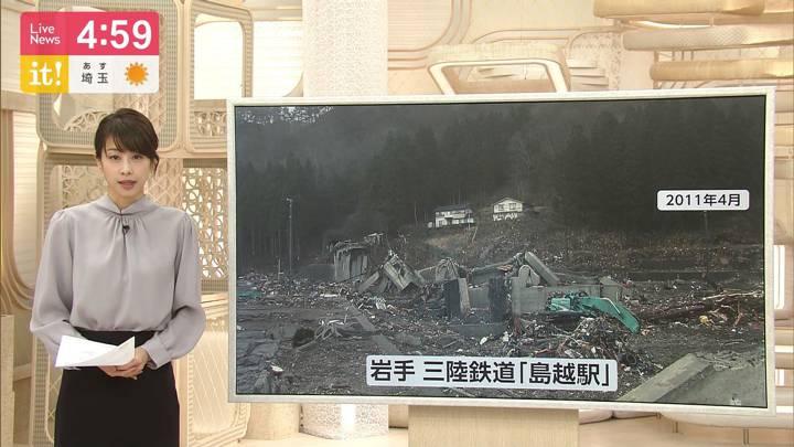 2020年03月11日加藤綾子の画像06枚目