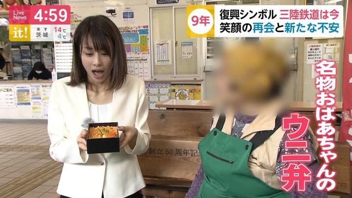 2020年03月11日加藤綾子の画像08枚目