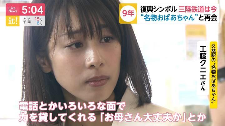 2020年03月11日加藤綾子の画像09枚目