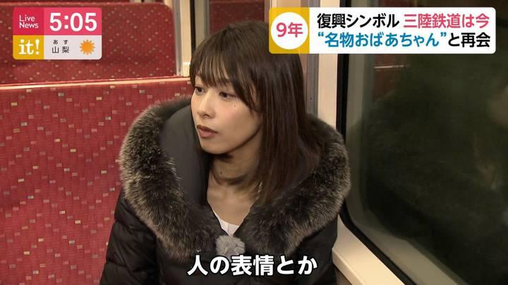 2020年03月11日加藤綾子の画像11枚目
